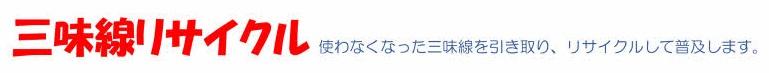 気楽に三味線~三味線ドットLINK